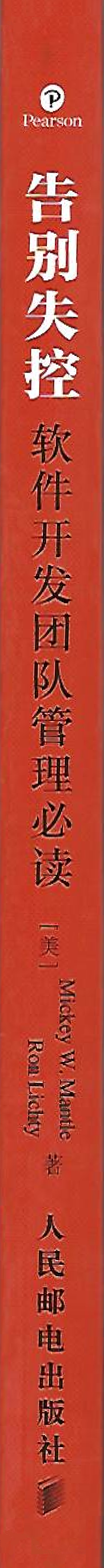back cover: Managing the Unmanageable, translated into simplified Chinese